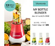 Vitantonio/VBL-31/My Bottle Blender/果汁機/蔬果機/迷你隨行杯蔬果纖食機。共3色-日本必買 代購/日本樂天代購