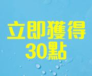 網購推薦-HAPPY GO點數換樂天30點
