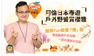 購物網推薦-阿倫春遊攻略,踏青Fun鬆賞「櫻」趣~, 就在樂天市場購物網