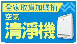 購物網推薦-全家取貨登記送衛生紙,加碼抽清淨機,單筆滿額享樂天點數50點
