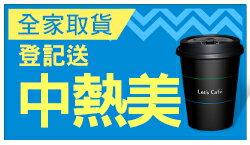 購物網推薦-全家取貨登記送中杯經典熱美式咖啡