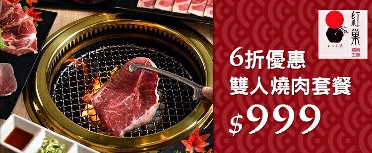 台中美食 部落客大推薦 紅巢燒肉6折雙人只要999
