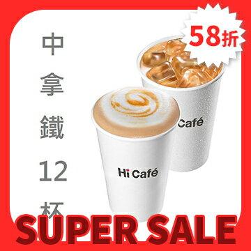 (中)拿鐵咖啡