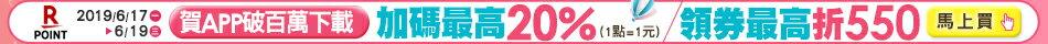 樂天會員日:全站消費享最高點數20%