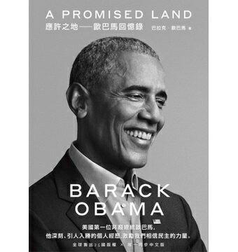 購物網推薦-第一位美國非裔總統,他創造歷史、改變世界、也完成自我,更於任內獲諾貝爾和平獎——在世界動盪、時局紛亂的當下,最需要聆聽他的故事,汲取他的力量
