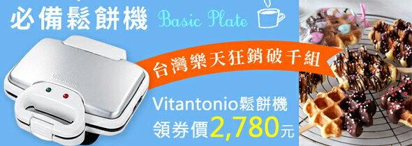日本必買 免運/代購-Vitantonio/VWH-200-W/鬆餅機+鬆餅烤盤+正方形三明治烤盤