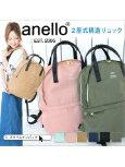 正版Anello雙層休閒背包