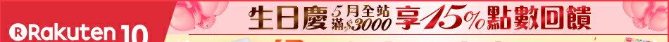 10週年慶:品牌盛典下殺5折,精選日本直送家電3C及居家親子,購物最高現折888,滿$3千享15%點數回饋
