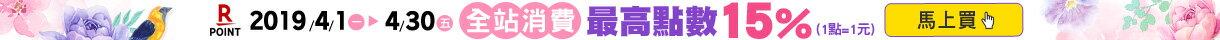購物網推薦-樂天會員日:全站消費滿額,賺最高點數15%
