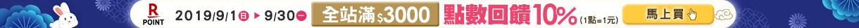 購物網推薦-樂天會員日:全站滿3000享最高點數10%回饋