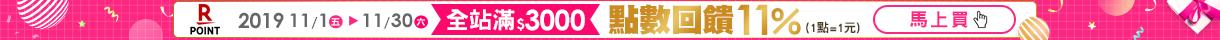 購物網推薦-樂天會員日
