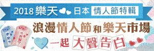樂天日本情人節特輯:西洋情人節禮物首選推薦巧克力、日本品牌約會必勝服、戀愛攻略