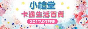 2017/07 小禮堂卡通生活百貨:Hello Kitty、布丁狗週邊商品-居家生活報