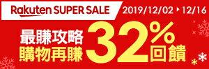 樂天雙12 SUPER SALE!購物最賺優惠攻略,最高32%回饋