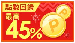 購物網推薦-樂天發薪日:3C家電、男裝及運動用品 點數最高45%回饋