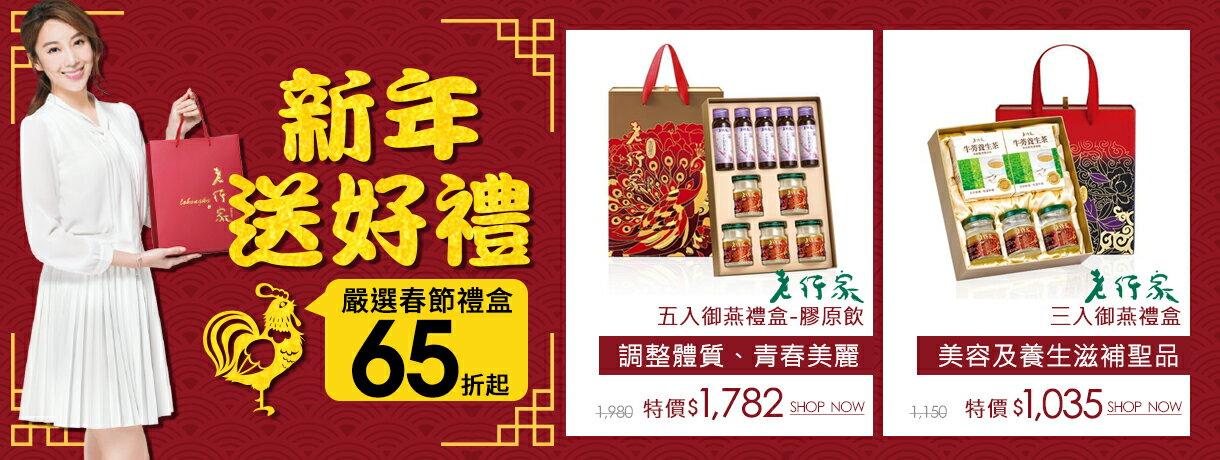 新年送好禮 全店65折up