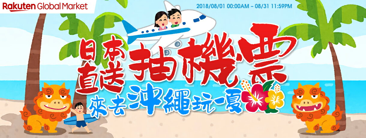 日本直送滿額抽沖繩來回機票