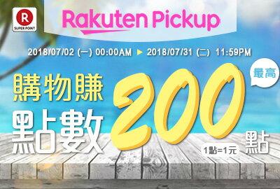 Pickup電子票券 購物賺樂天超級點數最高200點