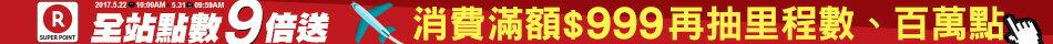 樂天市場9週年慶,搶購2017熱門夏季新品,女裝免運399元起