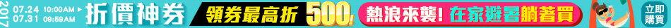 折價神券領券最高現折$500:美食甜點、服飾、居家、美妝指定單品免運