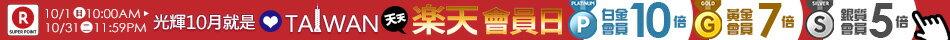 樂天會員日:光輝10月就是愛台灣,再賺超級點數最高10倍