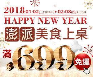 2018 HAPPY NEW YEAR 澎派美食上桌,指定店家滿$699元免運