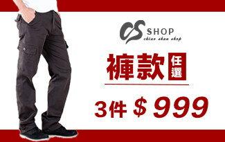熱銷褲款任選-潮流男裝,潮牌,外套,牛仔褲,運動鞋