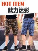 全尺碼迷彩短褲-潮流男裝,潮牌,外套,牛仔褲,運動鞋
