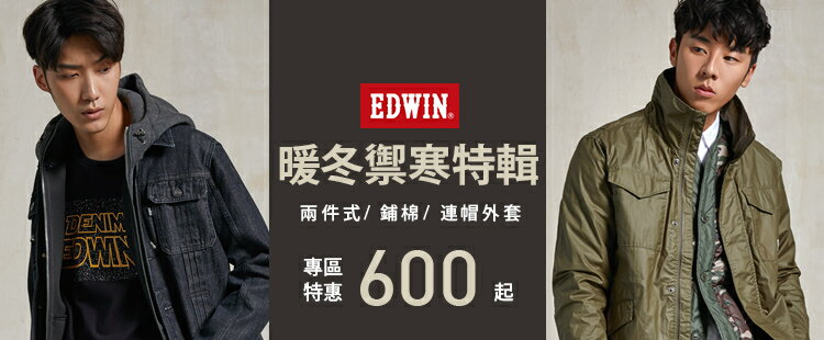 EDWIN入冬精選外套3折起
