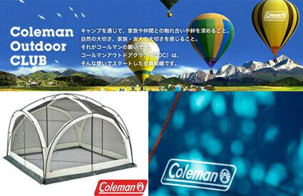 Coleman派對帳網屋天幕帳-key1,key2,key3