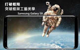 Samsung Galaxy S8-手機,智慧型手機,網購手機,iphone手機,samsumg手機