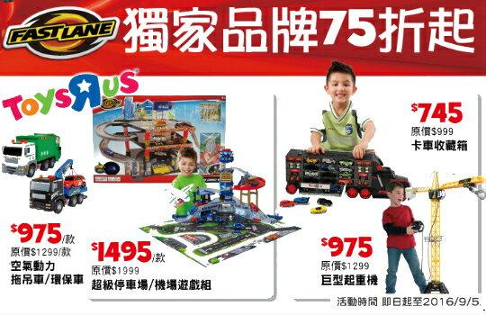 Fastlane特賣中-電玩,遊戲,遊戲主機,玩具,玩具