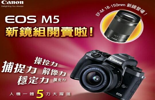 Canon EOS M5限量好禮-數位相機,單眼相機,拍立得,攝影機,鏡頭