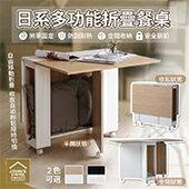 居家生活-日式多功能折疊餐桌
