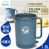 居家生活-樂扣廚餘回收桶1.5L