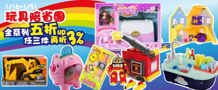寶寶共和國 玩具陪省團五折起↘任三件再折3%