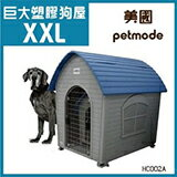 塑膠狗屋 XL(巨型)-寵物,寵物用品,寵物飼料,寵物玩具,寵物零食