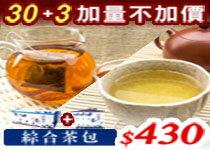 梧桐巷茶 | 綜合茶包30入-飲料,咖啡,茶葉,果汁,紅茶