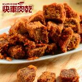 【快車肉乾】一口吃肉角200g