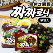 【EZMORE】黑色炸醬麵