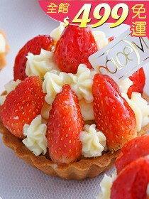 許願草莓塔4入禮盒-美食甜點,蛋糕甜點,伴手禮,團購美食,網購美食