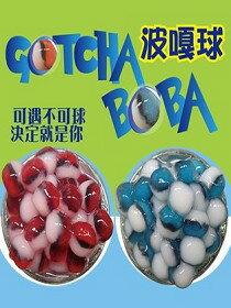 手作珍珠波嘎球買二紅送一藍-飲料,咖啡,茶葉,果汁,紅茶