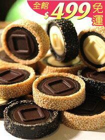 芝麻可可(9入/盒) x 3盒-美食甜點,蛋糕甜點,伴手禮,團購美食,網購美食