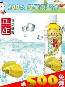 楊桃汁585ml-飲料,咖啡,茶葉,果汁,紅茶
