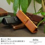 DELTA 筆袋-精品,包包,行李箱,配件,名牌