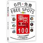 網路購物-東京無料100