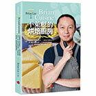 網路購物-BrianCuisine不萊嗯的烘焙廚房