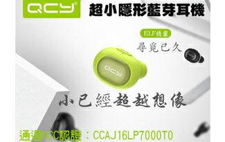 QCY正品-手機,智慧型手機,網購手機,iphone手機,samsumg手機