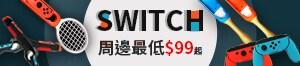 購物網推薦-SWITCH 週邊最低 $99 起