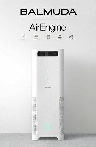 12期0利率★日本熱銷第一★BALMUDA AirEngine 空氣清淨機 $17990-家電,電視,冷氣,冰箱,暖爐